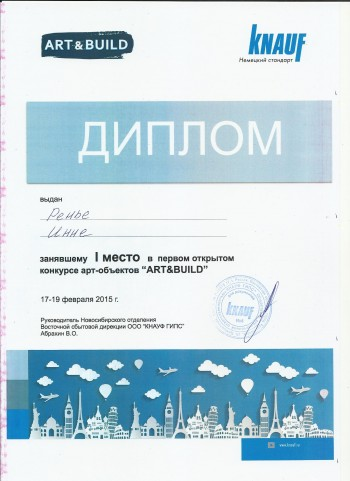 достижение - www.art-rene.ru