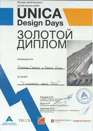 rene design